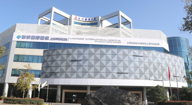 landseed hospital shanghai