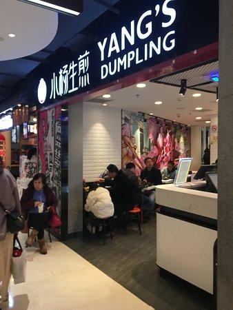 #8 Yang Dumpling Wujiang Store