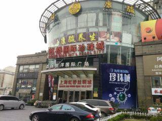 Hongqiao New World Pearl Market