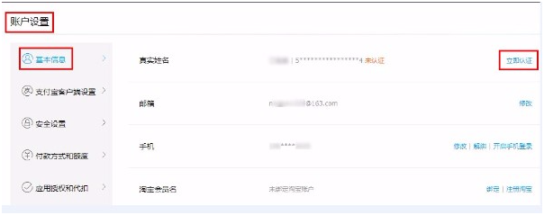 Sign in to your Alipay account